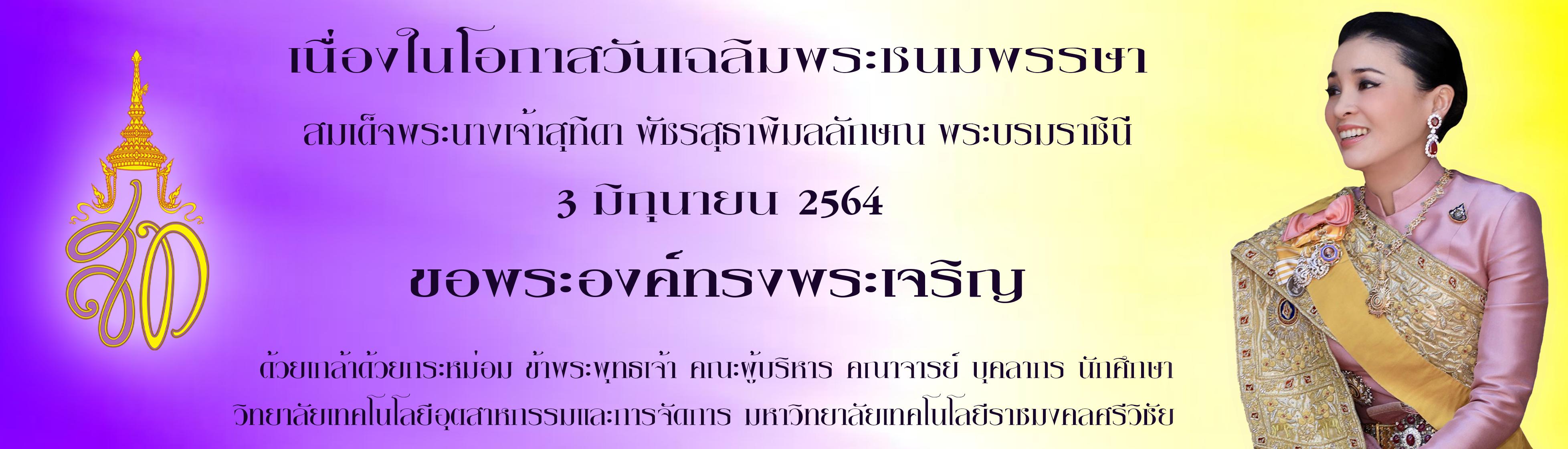 3 มิย 64